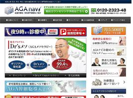 AGAスキンクリニック 公式サイト画像
