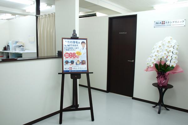 AGAスキンクリニック東京渋谷院 受付写真