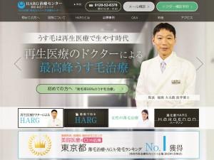 HARG(ハーグ)治療センター 公式サイト画像