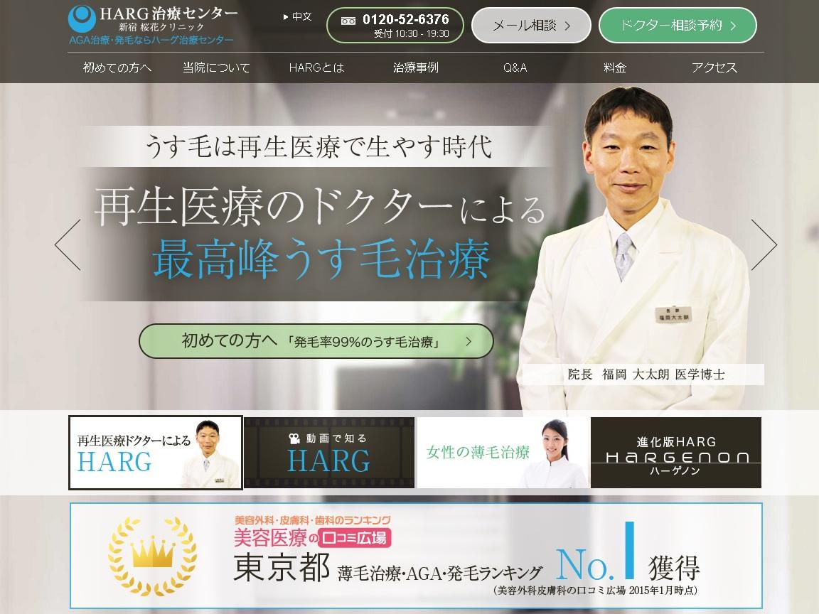 HARG公式治療センター 公式サイト