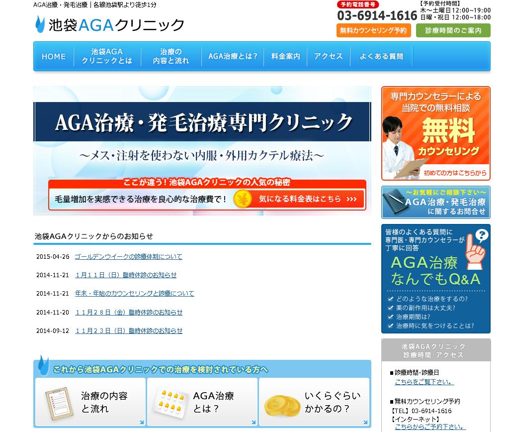 池袋AGAクリニック 公式サイト