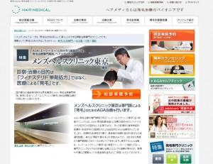 メンズヘルスクリニック東京(ヘアメディカル) 公式サイト画像 公式サイト画像