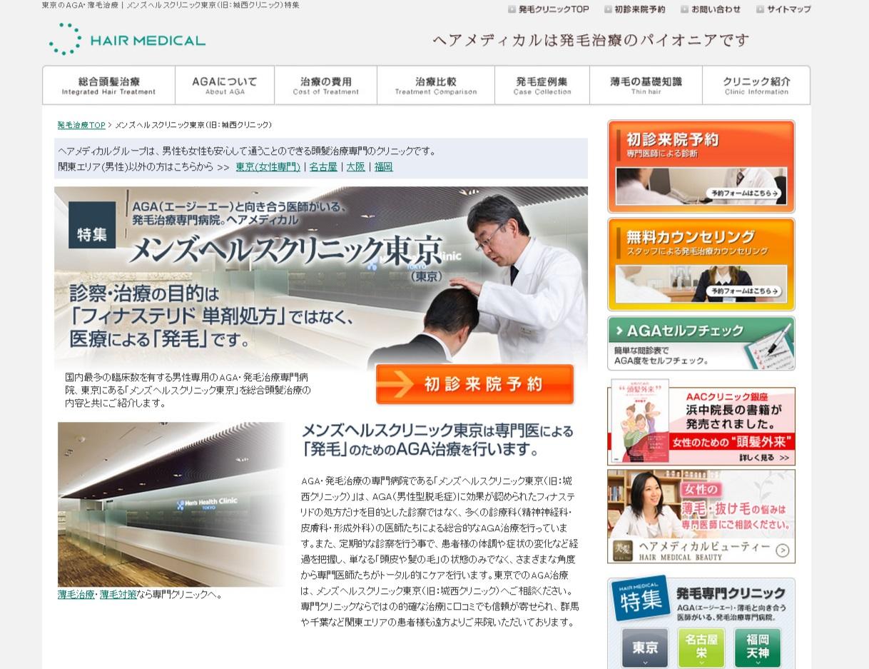 ヘアメディカル(メンズヘルスクリニック)公式サイト