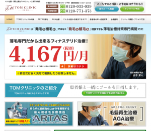 TOMクリニック 公式サイト画像