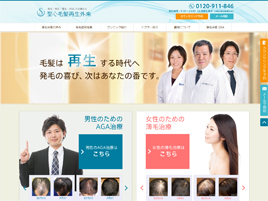 聖心毛髪再生外来 公式サイト