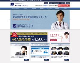 東京AGAクリニック 公式サイト