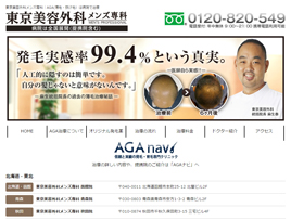 東京美容外科メンズ専科 公式サイト