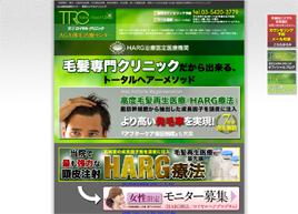 東京ロイヤルクリニック 公式サイト