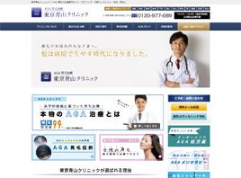 東京青山クリニック 公式サイト