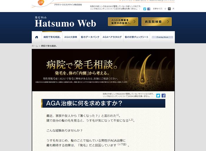 発毛相談|hatsumo-web