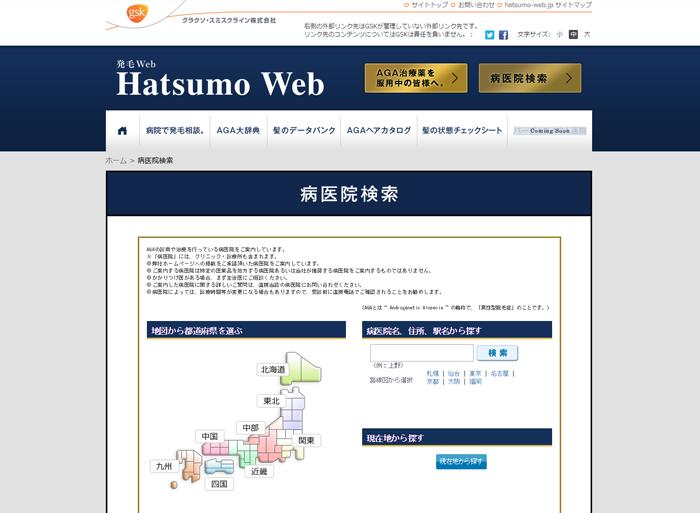 発毛相談|hatsumo-web_2