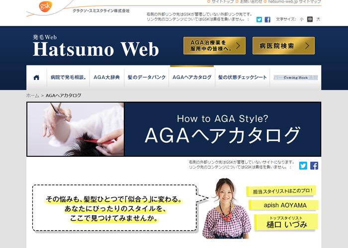 発毛相談|hatsumo-web_4