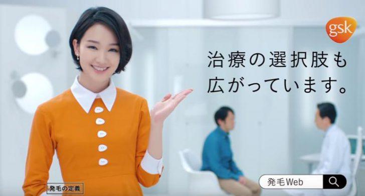 剛力彩芽出演CM AGA新薬のザガーロ(デュタステリド)