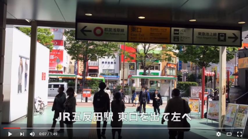 五反田駅からAGAヘアメディカルクリニック五反田院