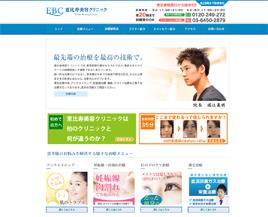 恵比寿美容クリニック 公式サイト
