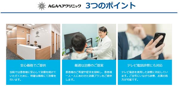 AGAヘアクリニック(ヘアクリ)3つのポイント
