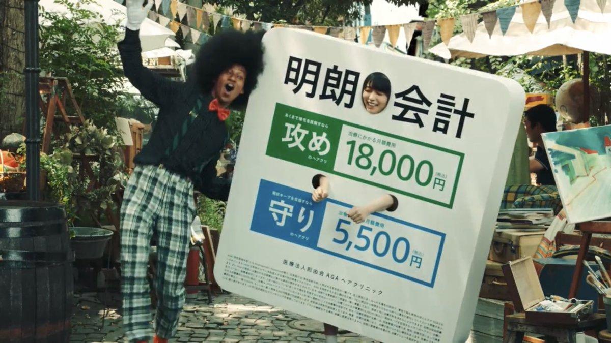 欅坂46の長濱ねる起用の「料金表子」