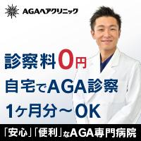 AGAヘアクリニック(長友AGAヘアクリ) 公式サイト