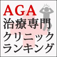 AGA治療クリニックランキング