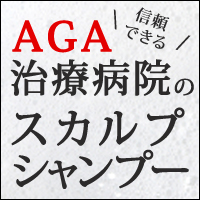 AGA病院監修のスカルプシャンプーランキング