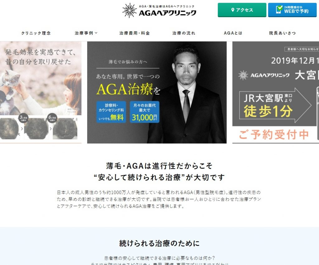 AGAヘアクリニック(ヘアクリ) 公式画像