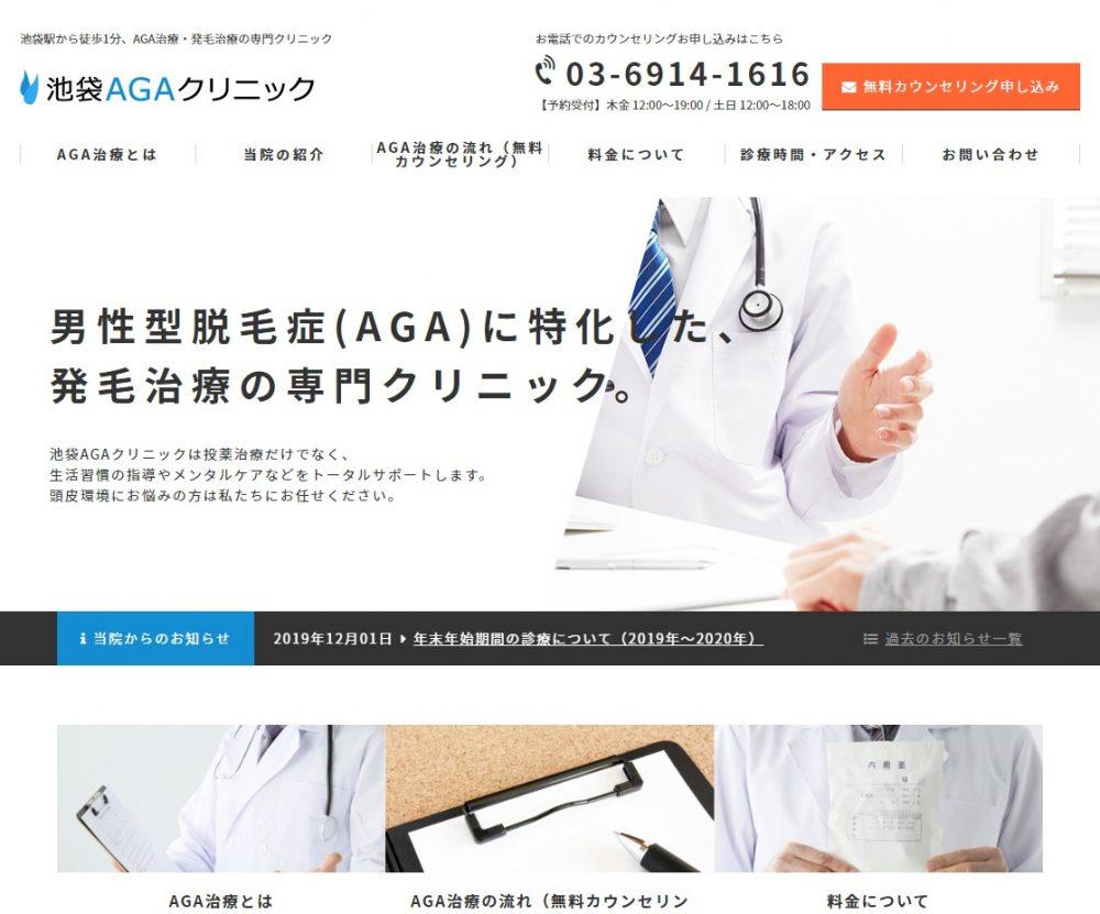 池袋AGAクリニック 公式サイト画像