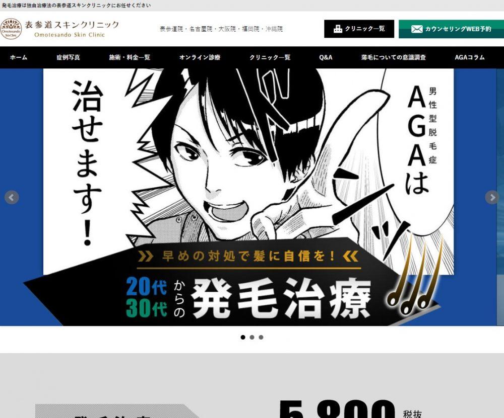 表参道スキンクリニック(旧東京美容外科ヘアジニアス) 公式サイト画像