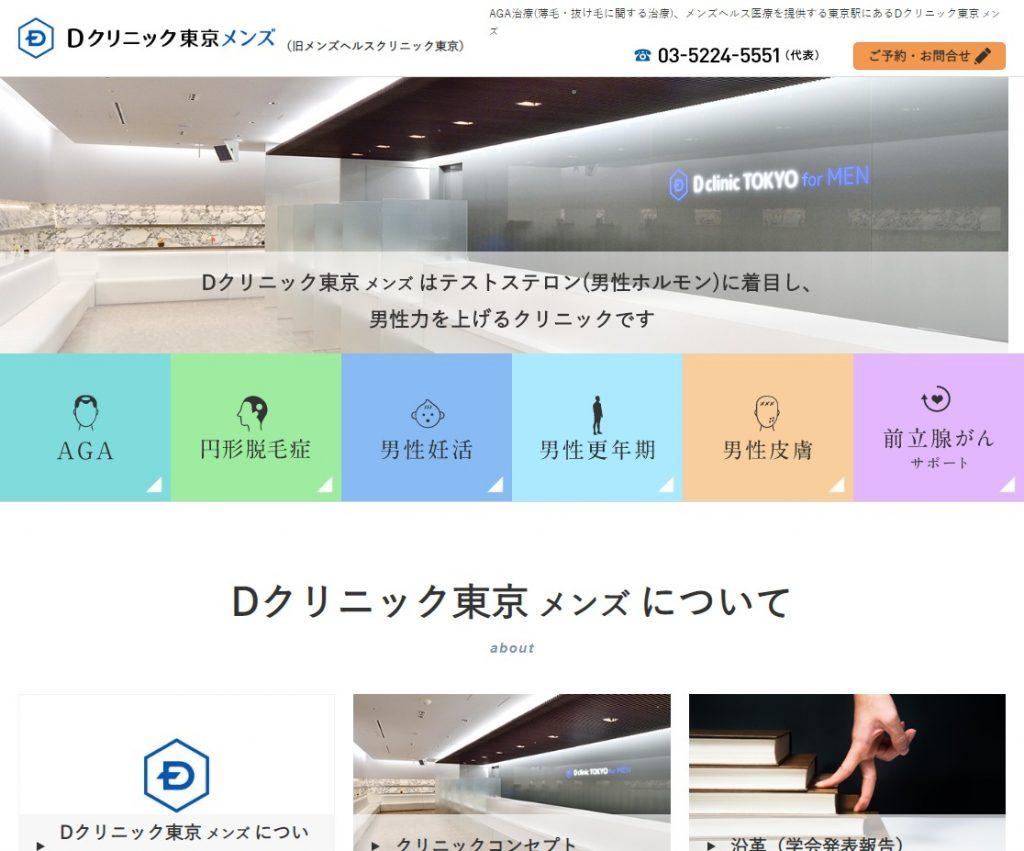 Dクリニック東京メンズ(ヘアメディカル)(メンズヘルスクリニック東京)(城西クリニック) 公式サイト画像