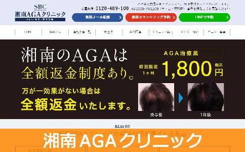 オンライン診療(遠隔診療)対応のおすすめAGAクリニック 湘南AGAクリニック(SBC)