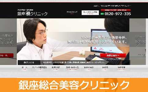 オンライン診療(遠隔診療)対応のおすすめAGAクリニック 銀座総合美容クリニック(銀クリ)