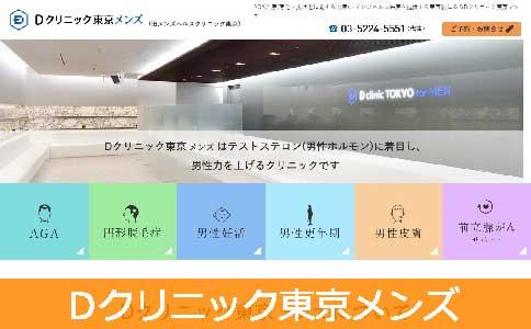 おすすめAGAクリニック比較ランキング2位 Dクリニック東京