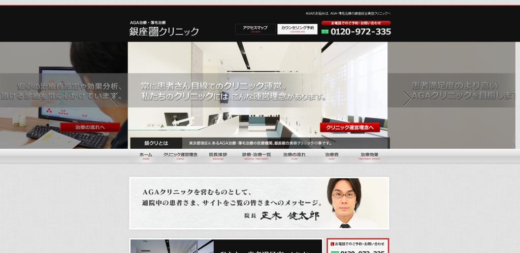銀座総合美容クリニック(銀クリ) 公式サイト画像
