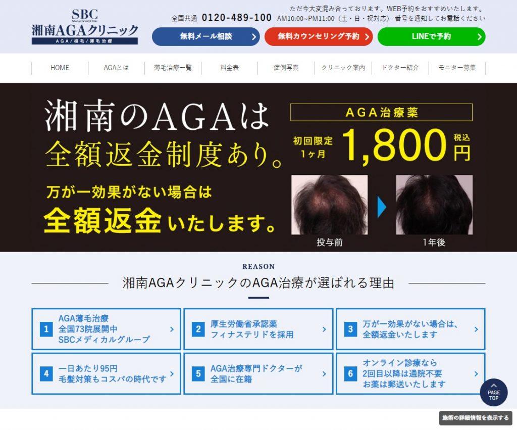 湘南AGAクリニック(ルネッサンスクリニック) 公式サイト画像