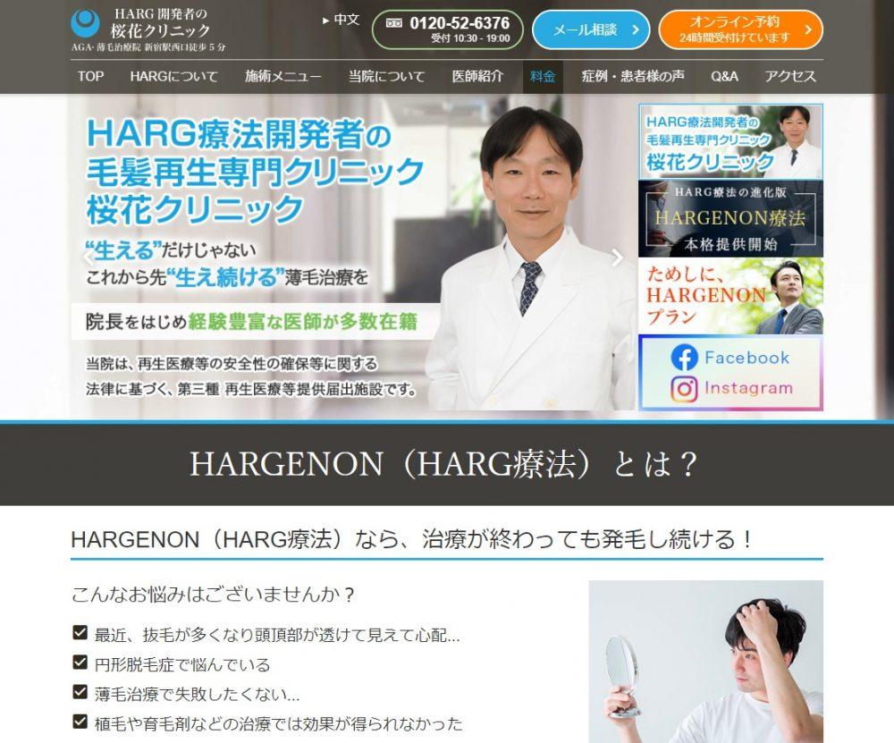 桜花クリニック(HARG治療センター)