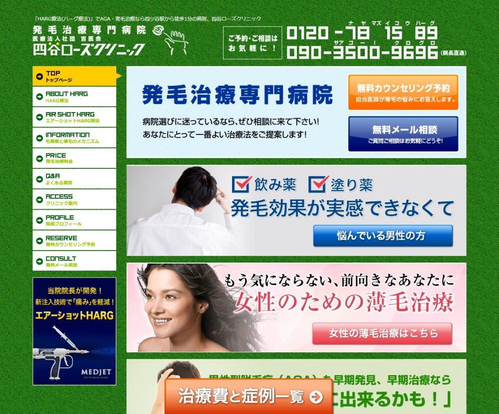 四谷ローズクリニック 公式サイト画像