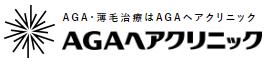 AGAヘアクリニック(ヘアクリ) 公式ロゴ