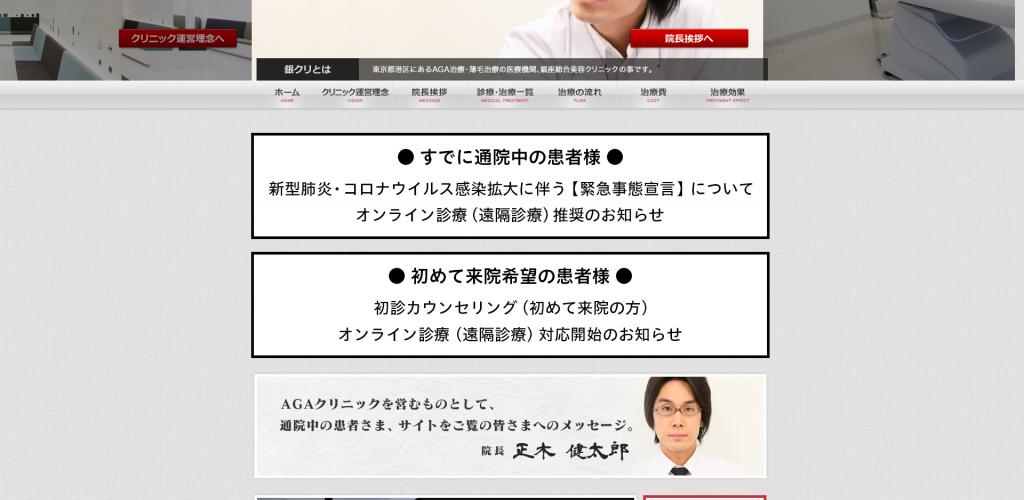 銀座総合美容クリニック(銀クリ)の予約フォーム