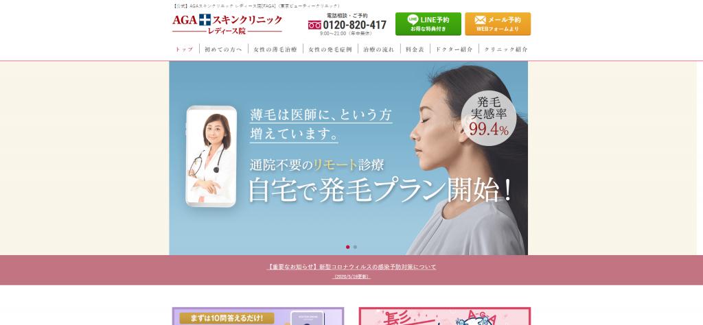 AGAスキンクリニック レディース院[FAGA](東京ビューティークリニック)公式サイト画像