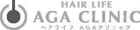 ヘアライフAGAクリニック 公式ロゴ