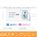 AGAスキンクリニックのAGA治療
