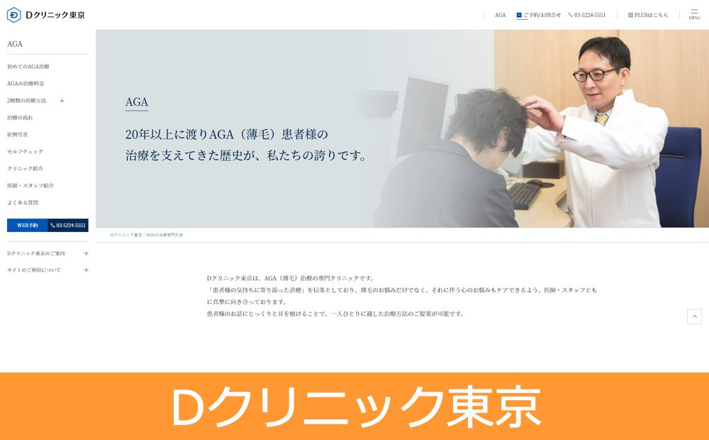 Dクリニック東京のAGA治療