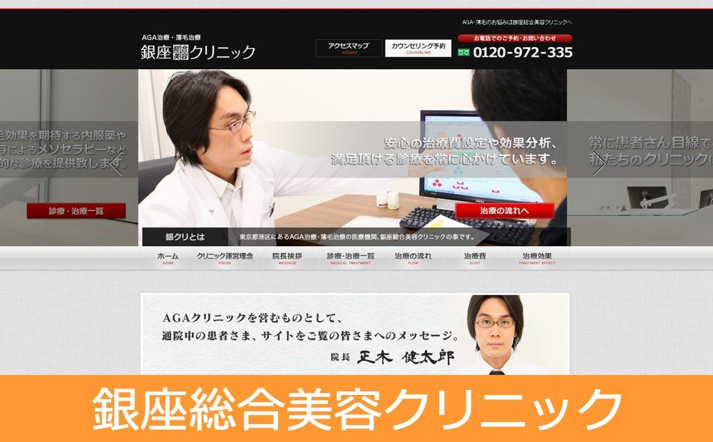 銀座総合美容クリニック(銀クリ)のAGA治療