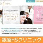 銀座HSクリニックのAGA治療
