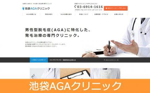 池袋AGAクリニックのAGA治療