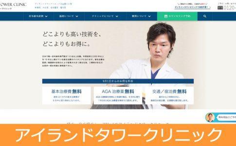 アイランドタワークリニックのAGA治療