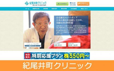 紀尾井町クリニックのAGA治療