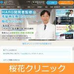 桜花クリニックのAGA治療