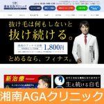 湘南AGAクリニックのAGA治療
