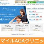 スマイルAGAクリニックのAGA治療
