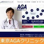 東京AGAクリニックのAGA治療